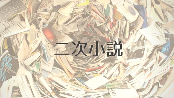 はじめての二次小説紹介記事アイキャッチ画像