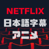 日本語字幕で見れるNetflix日本アニメ一覧【おすすめ作品付き】