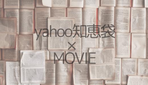 Yahoo!知恵袋でおすすめ映画を聞いたらすごかった話【よい質問の仕方は?】