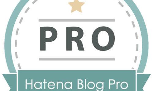 私がはてなブログproに移行したきっかけと、やったこと8つ