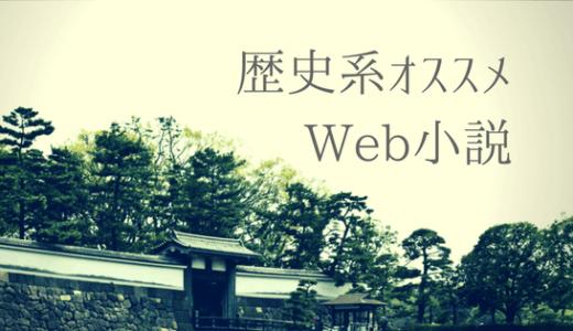 おすすめの歴史系Web小説15選!【小説家になろう】