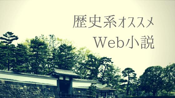 おすすめ歴史ウェブ小説