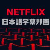 日本語字幕で見れるNetflix邦画・ドラマ一覧【おすすめ作品付き】