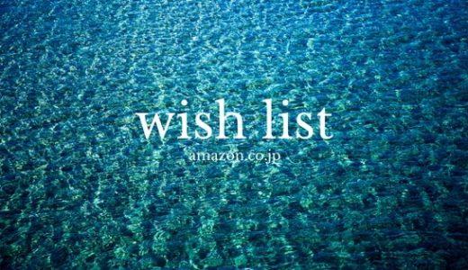 誕生日だからほしいものリストをつくってみた!