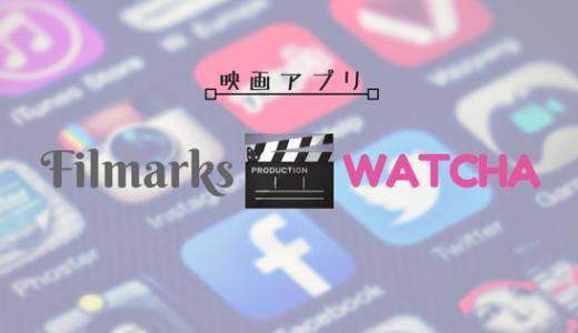 映画アプリ紹介記事アイキャッチ画像