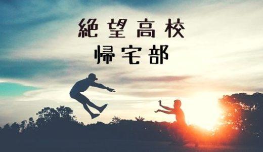 【小説家になろう】『絶望高校帰宅部』レビュー 男子高校生のすばらしき日常!