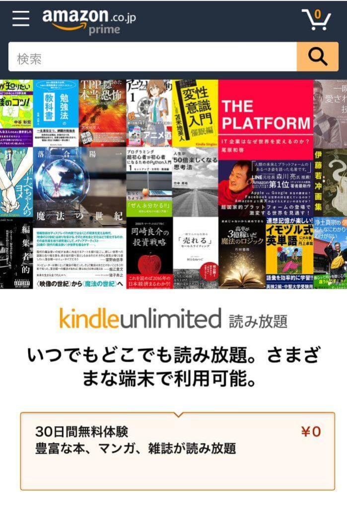Kindle Unlimited30日間無料体験登録画面